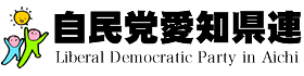 自民党愛知県連 Liberal Democratic Party in Aichi